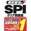 SPIクリア問題集.jpg
