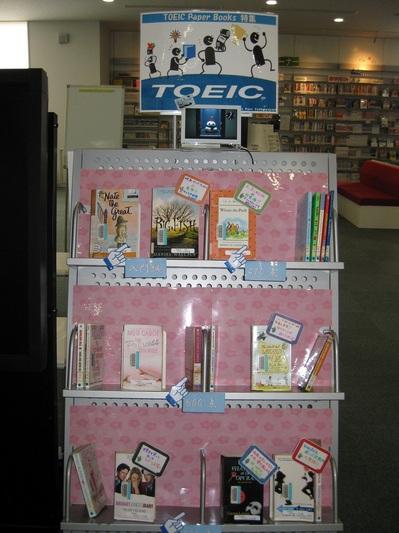 TOEIC Paper Books特集.jpg