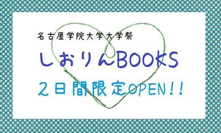 しおりんBOOKS.jpg
