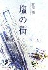 塩の街.jpgのサムネイル画像のサムネイル画像