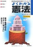 国家試験受験のためのよくわかる憲法のサムネイル画像