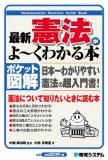 最新憲法がよ〜くわかる本 : ポケット図解 : 日本一わかりやすい憲法の超入門書! のサムネイル画像
