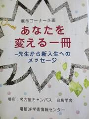 2013 あなたを変える一冊 003.JPG