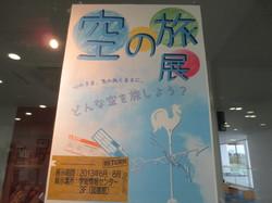 2013 空の旅展 003.jpg