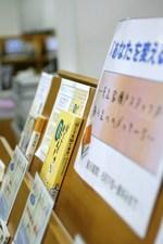 瀬戸スタッフおススメ本展示 107.JPG