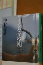 瀬戸スタッフおススメ本展示 111.JPG