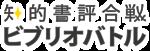 100411ビブリオバトルテキストロゴ.pngのサムネイル画像のサムネイル画像