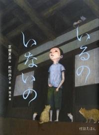 irunoinainoshoei_s.jpgのサムネイル画像のサムネイル画像