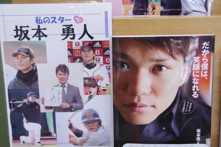 スーパースター展第2弾 024.JPG