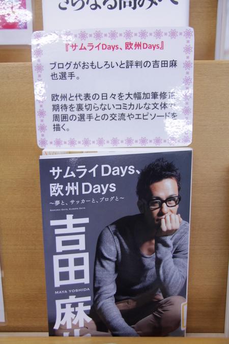 スーパースター展第2弾 040.JPG