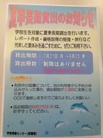 夏季長期貸出2.JPG