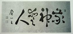 01_図1_本多庸一揮毫の「敬神愛人」(1878年ごろ).jpg