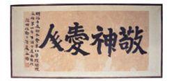 01_図2_巌谷修揮毫の「敬神愛人」(1892年ごろ).jpg