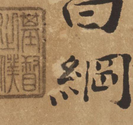 図2 「敬神愛人」落款の拡大図.JPG
