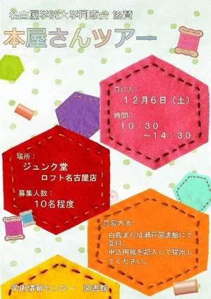 本屋さんツアーポスター2014.jpg
