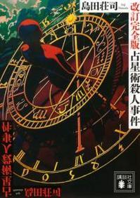 占星術.jpgのサムネイル画像