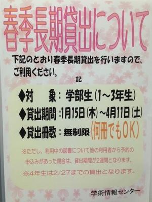 春季長期貸出.JPG