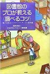 図書館のプロが教える<調べるコツ>.jpg