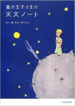 星の王子さまの天文ノート.pngのサムネイル画像