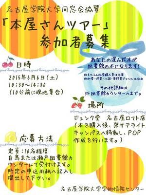本屋さんツアー2015春_ポスター.jpg