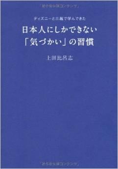 日本人にしかできない気遣いの習慣.jpg