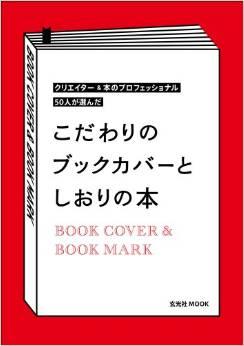 kodawarinobookcovertosiorinobook.jpg