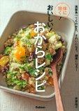 おからレシピ.jpg