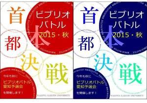 広告東京大会.jpg