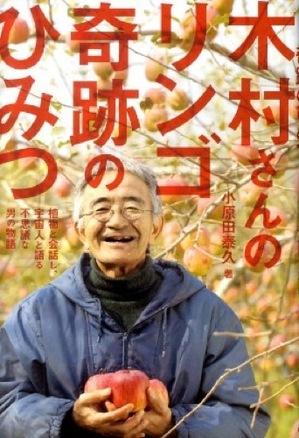 木村さんりんご.jpg