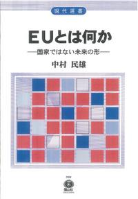 EUとは何か.jpg