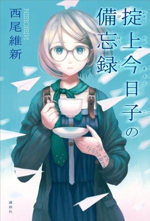 掟上今日子の備忘録.jpg