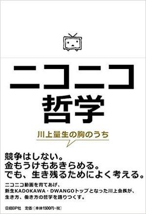 ニコニコ哲学~川上量生の胸のうち~.jpg