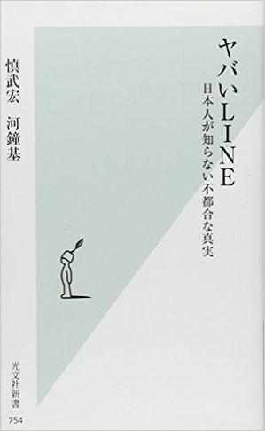 ヤバイLINE 日本人が知らない不都合な真実.jpg