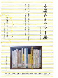 本屋さんツアー2ポスター.JPG
