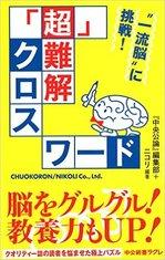 超難解クロスワード.jpg