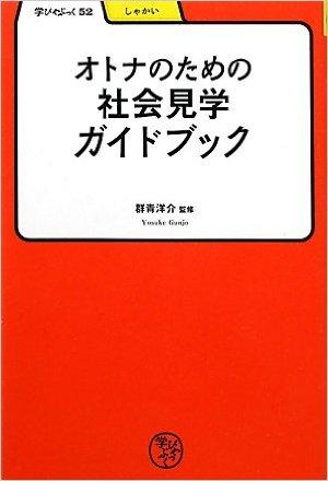オトナのための社会見学ガイドブック.jpg