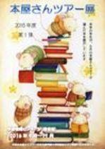 本屋さんポスター201609.JPGのサムネイル画像のサムネイル画像