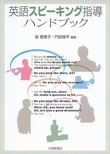 英語スピーキング指導ハンドブック.jpg