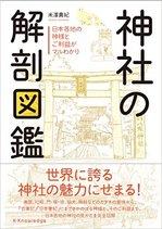 神社の解剖図鑑.jpg