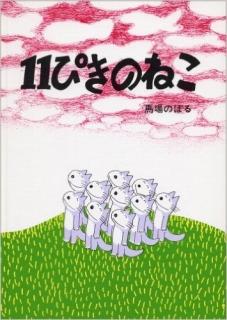 11匹.jpg