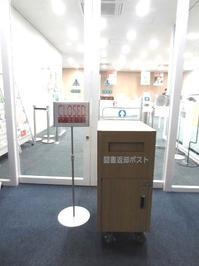 返却ポスト(明るめ).jpg