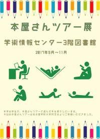 本屋さんツアー展 ポスター.jpg