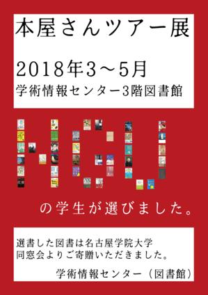 2018.3A『本屋さんツアー展』しおり用ポスター.png