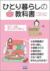 ひとり暮らしの教科書 ブログ.jpg