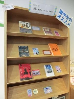 留学生さんおすすめ本棚写真.jpg