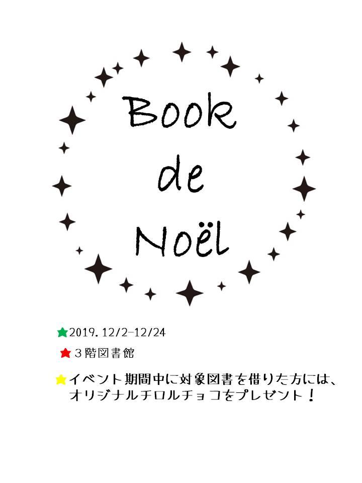 Book de Noelポスター.jpg