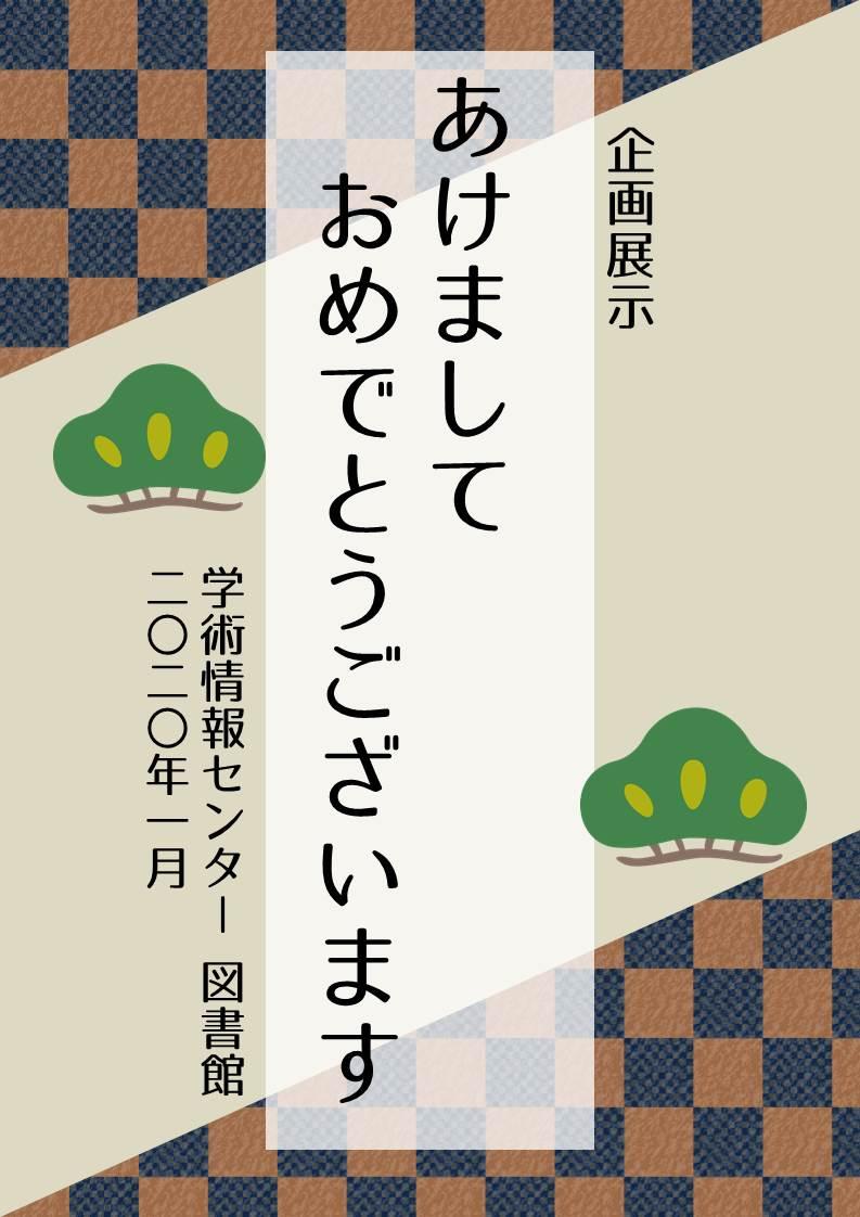 新年ポスター.jpg