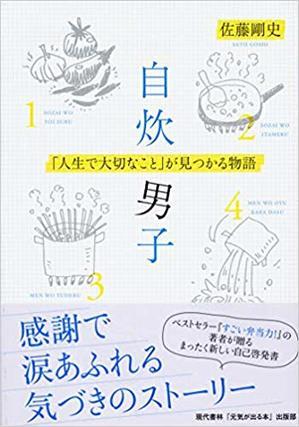 自炊男子 人生.jpg