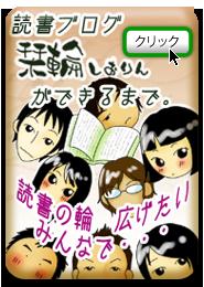 栞輪漫画へ