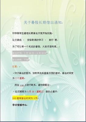 中国語ポスター.jpg